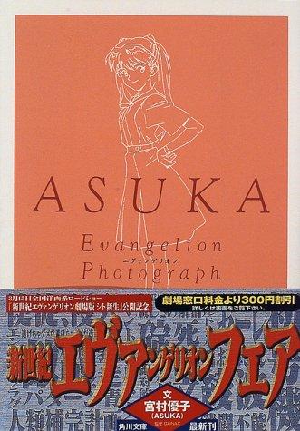 ASUKA(アスカ)―新世紀エヴァンゲリオン文庫写真集 (角川文庫)の詳細を見る