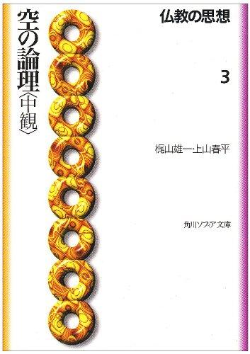 仏教の思想 3  空の論理<中観> (角川文庫―角川文庫ソフィア)の詳細を見る