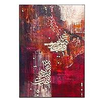 宗教壁の芸術の装飾、イスラムの文字記号の絵画、アッラーと平和維持者へのイスラム教の従順、キャンバスのHDプリント、現代の抽象的な宗教の写真のポスター,赤,60×90cm