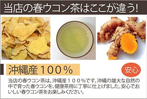 国産沖縄県産春ウコン茶(60g×3袋)