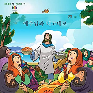 The Bible story [The New Testament] 5