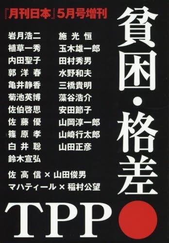 月刊日本2016年5月号増刊 貧困・格差・TPPの詳細を見る