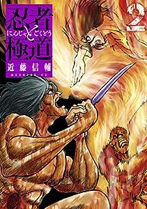 忍者と極道(2) (コミックDAYSコミックス)