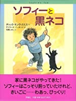 ソフィーと黒ネコ (児童図書館・文学の部屋)