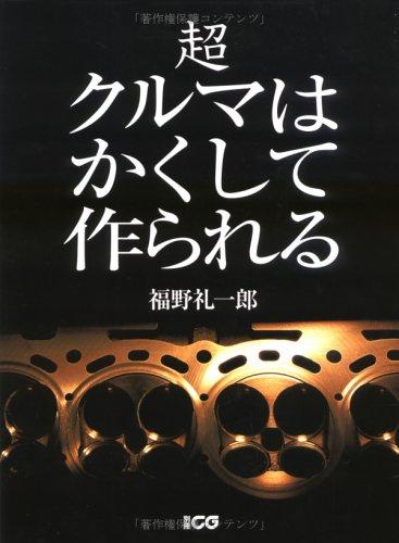 超クルマはかくして作られる (別冊CG) - 福野 礼一郎