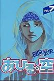 あひるの空(7) (講談社コミックス)
