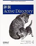 詳説Active Directory