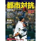 第86回都市対抗野球 2015年 7/25 号 [雑誌]: サンデー毎日 増刊