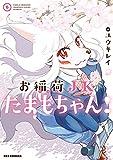 お稲荷JKたまもちゃん!: 6【イラスト特典付】 (REXコミックス)