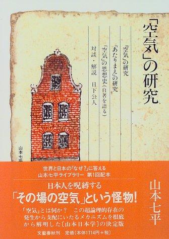 「空気」の研究 (山本七平ライブラリー)