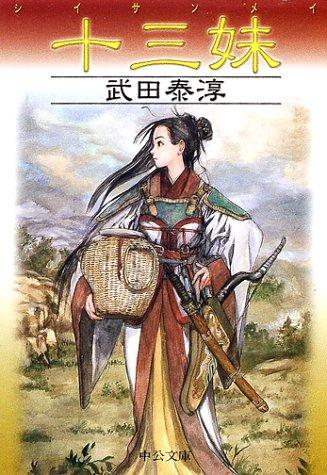 十三妹(シイサンメイ) (中公文庫)の詳細を見る