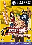 「CRAZY TAXI (クレイジータクシー)」の画像