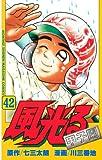 風光る(42) (月刊少年マガジンコミックス)