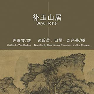 补玉山居 - 補玉山居 [Buyu Hostel] (Audio Drama)                   By:                                                                                                                                 严歌苓 - 嚴歌苓 - Yan Geling                               Narrated by:                                                                                                                                 边贻苗 - 邊貽苗 - Bian Yimiao                      Length: 9 hrs and 37 mins     1 rating     Overall 4.0