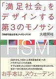 「満足社会」をデザインする第3のモノサシ―「持続可能な日本」へのシナリオ