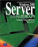 Windows2000Serverシステム管理入門―Windows2000管理者ガイドブック (Windows 2000管理者ガイドブック)