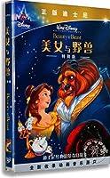 美女と野獣 中国正規版DVD 言語学び