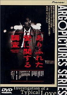 ありふれた愛に関する調査 [DVD]