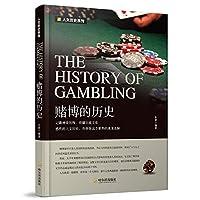 2版-赌博的历史