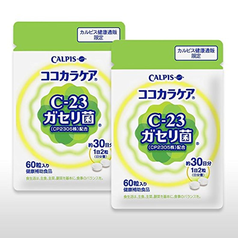 みぞれ立場意見カルピス ココカラケア C-23ガセリ菌(CP2305株)配合 60粒入り × 2個
