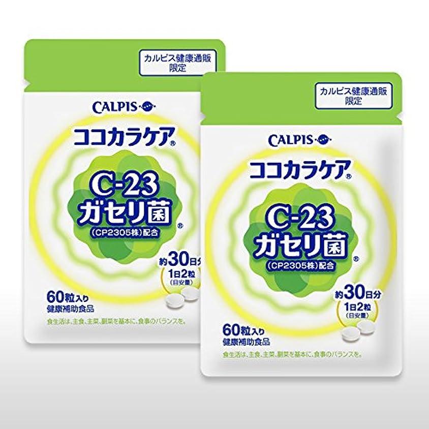 良性未接続非行カルピス ココカラケア C-23ガセリ菌(CP2305株)配合 60粒入り × 2個