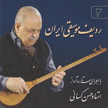 Iranian Classical Music Radifs 2: Edameh-Ye Abu Ata / Avaz-E Afshari