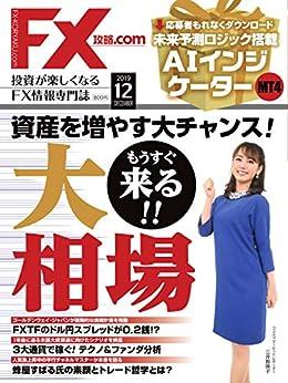 [Wa plus(ワプラス)]のFX攻略.com 2019年12月号 (2019-10-21) [雑誌]