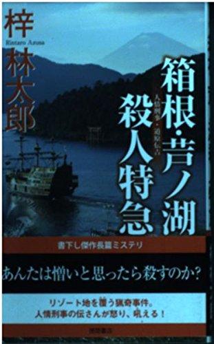 箱根・芦ノ湖殺人特急(トクマ・ノベルズ)の詳細を見る