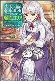 少女と猫とお人好しダークエルフの魔石工房 【電子限定SS付】 (BKブックス)