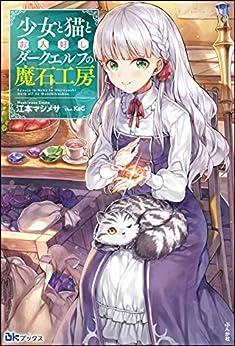 [江本マシメサ] 少女と猫とお人好しダークエルフの魔石工房 【電子限定SS付】