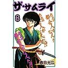 ザ・サムライ 8 (コミックレガリア)
