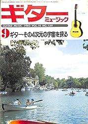 ギターミュージック 1982年9月号 ギター・その4次元の宇宙を探る アンドレス・セゴビア マヌエル・バルエコ 山下和仁
