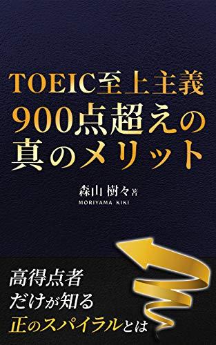 TOEIC至上主義 900点超えの真のメリット: 高得点者だけが知る正のスパイラルとは
