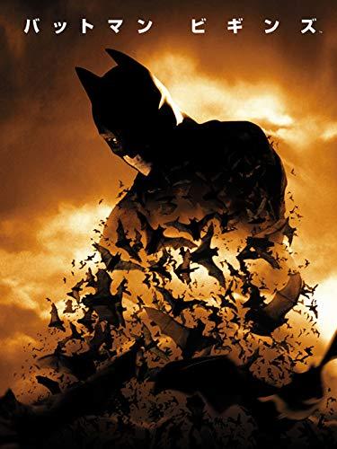 バットマン ビギンズ(吹替版)