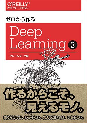 ゼロから作るDeep Learning ❸ ―フレームワーク編