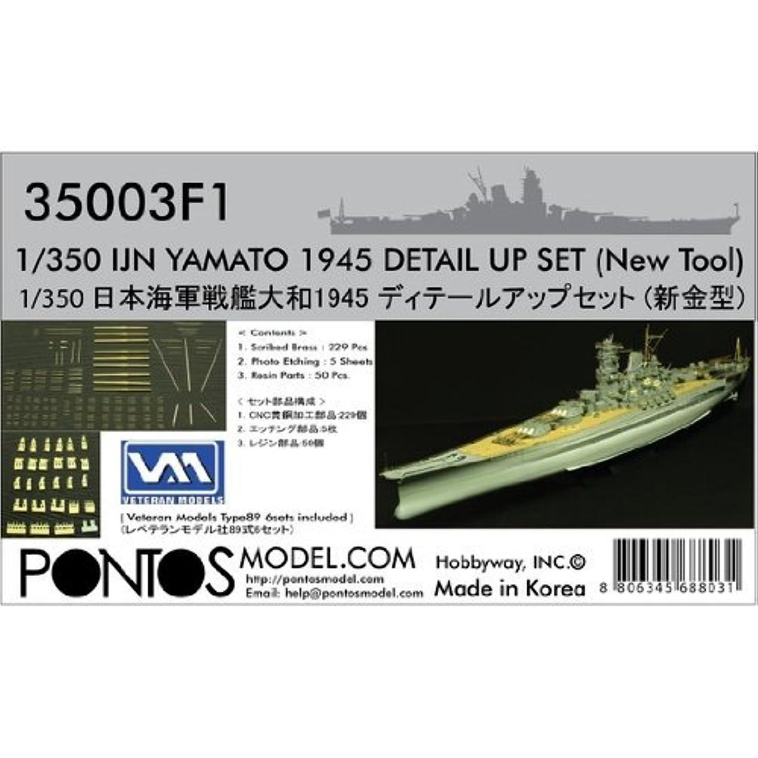 かけがえのないアブセイエクスタシー1/350戦艦大和新金型用エッチングセット