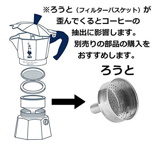 BIALETTI(ビアレッティ)直火式モカエキスプレス2カップ1168