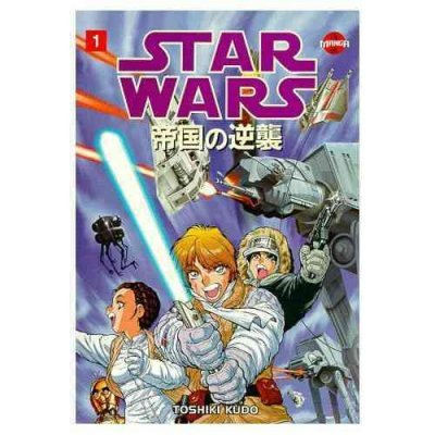 (STAR WARS: THE EMPIRE STRIKES BACK: MANGA VOLUME 1 ) BY Lucas, George (Author) Paperback Published on (02 , 1999)