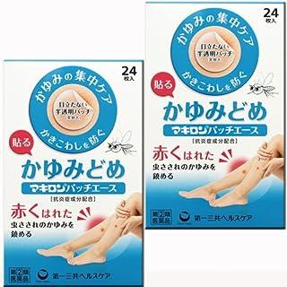 【指定第2類医薬品】マキロンパッチエース 24枚 ×2