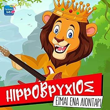 Hippovrihios - Ime Ena  Liontari