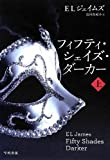 Fifty Shades Darker (Japanese Edition) by E. L. James (2013-02-25) - Hayakawa Publishing/Tsai Fong Books - 25/02/2013