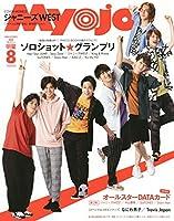 ちっこいMyojo 2020年 08 月号 [雑誌] (Myojo(ミョージョー) 増刊)