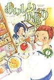 おいしいかおり 1巻 (マッグガーデンコミックスBeatsシリーズ)