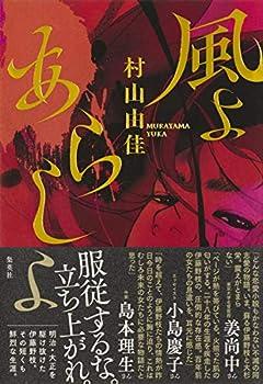 伊藤野枝の怒濤の人生を描いた村山由佳『風よ あらしよ』(集英社)が、本の雑誌が選ぶ2020年度ベストテンの第1位に決定!