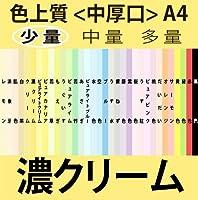 色上質(少量)A4<中厚口>[濃クリーム](50枚)