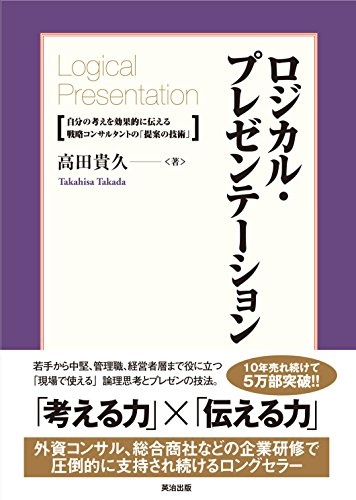 高田貴久『ロジカル・プレゼンテーション』