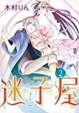 迷子屋 2巻 (デジタル版Gファンタジーコミックス)