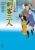 大富豪同心 : 8 刺客三人 (双葉文庫)