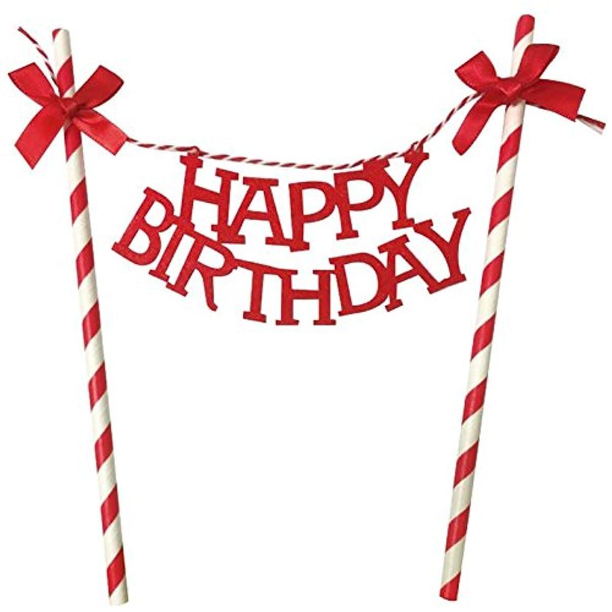 放射性不毛の密接に誕生日 かわいい ケーキトッパー ケーキピック バースデー 飾り ガーランド フラッグ (レッド)