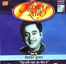 Anmol ratan vol-18 kishor kumar 'Zindagi pyar ka geet hai' indian/hindi/bollywood/collection/hits/regional/film songs